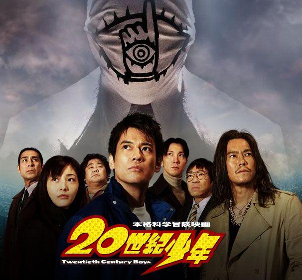 20thCenturyBoys2