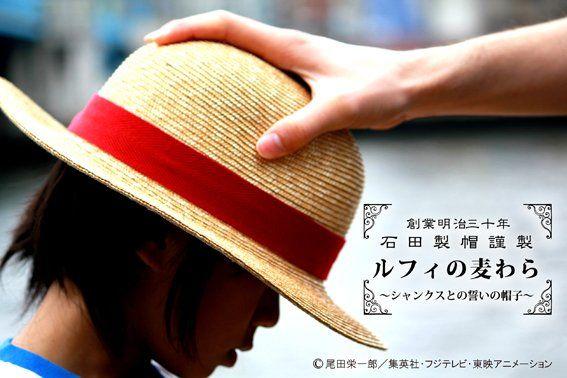 f3a6e58e34e78 Luffy se queda sin su sombrero de paja. Bandai lo pone a la venta en una  jugosa edición limitada