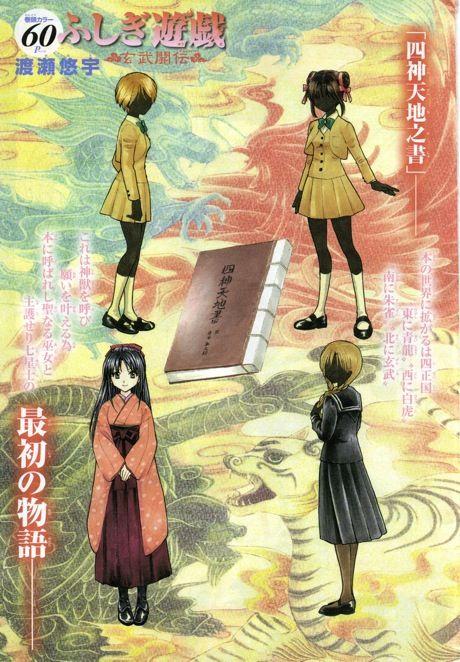 Resultado de imagen de sacerdotisas con sus dioses- fushigi yuugi