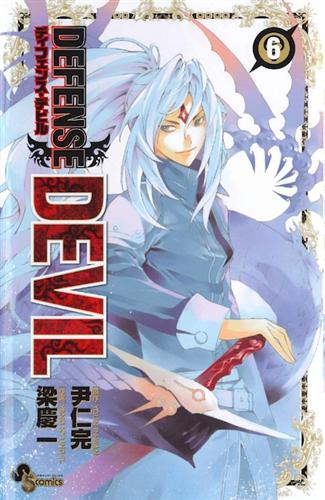 Defense-Devil-6-Custom