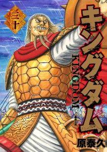 news_large_kingdom30