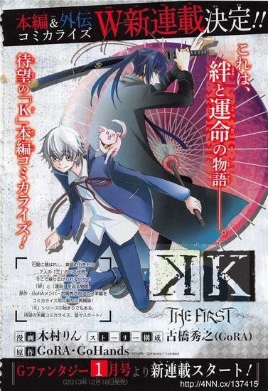 K-anime tendrá dos nuevas adaptaciones al manga - Ramen Para Dos