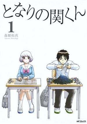 Tonari_no_Seki-kun_volume_1_cover