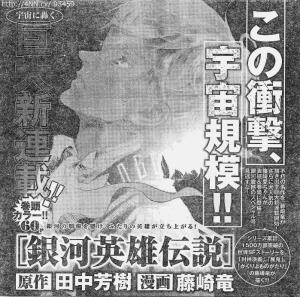 New Legend of the Galactic Heroes Manga