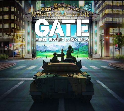 normal_GATE_anime