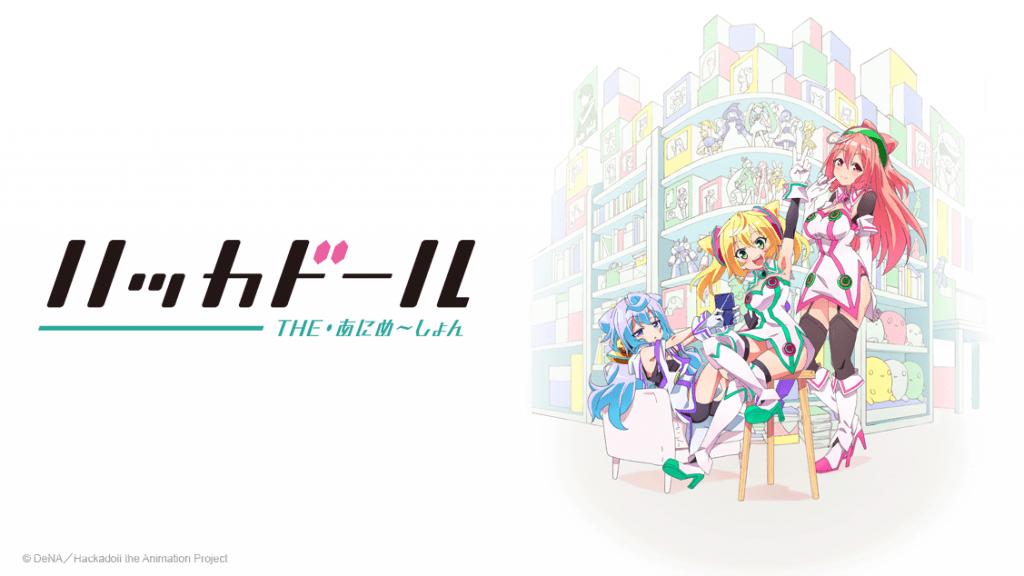 Hackadoll_anime