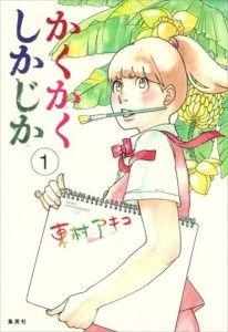 Kakukaku Shikajika 1