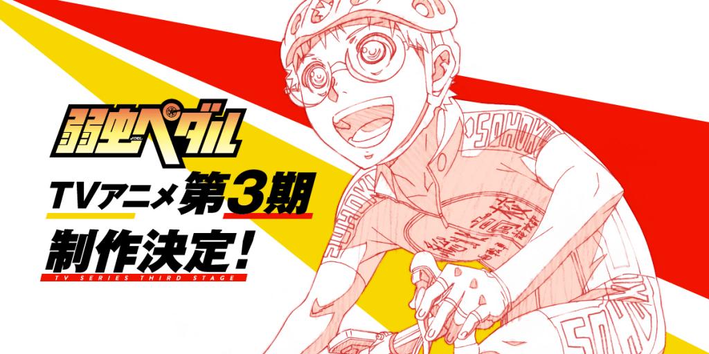 Ywamushi Pedal 3