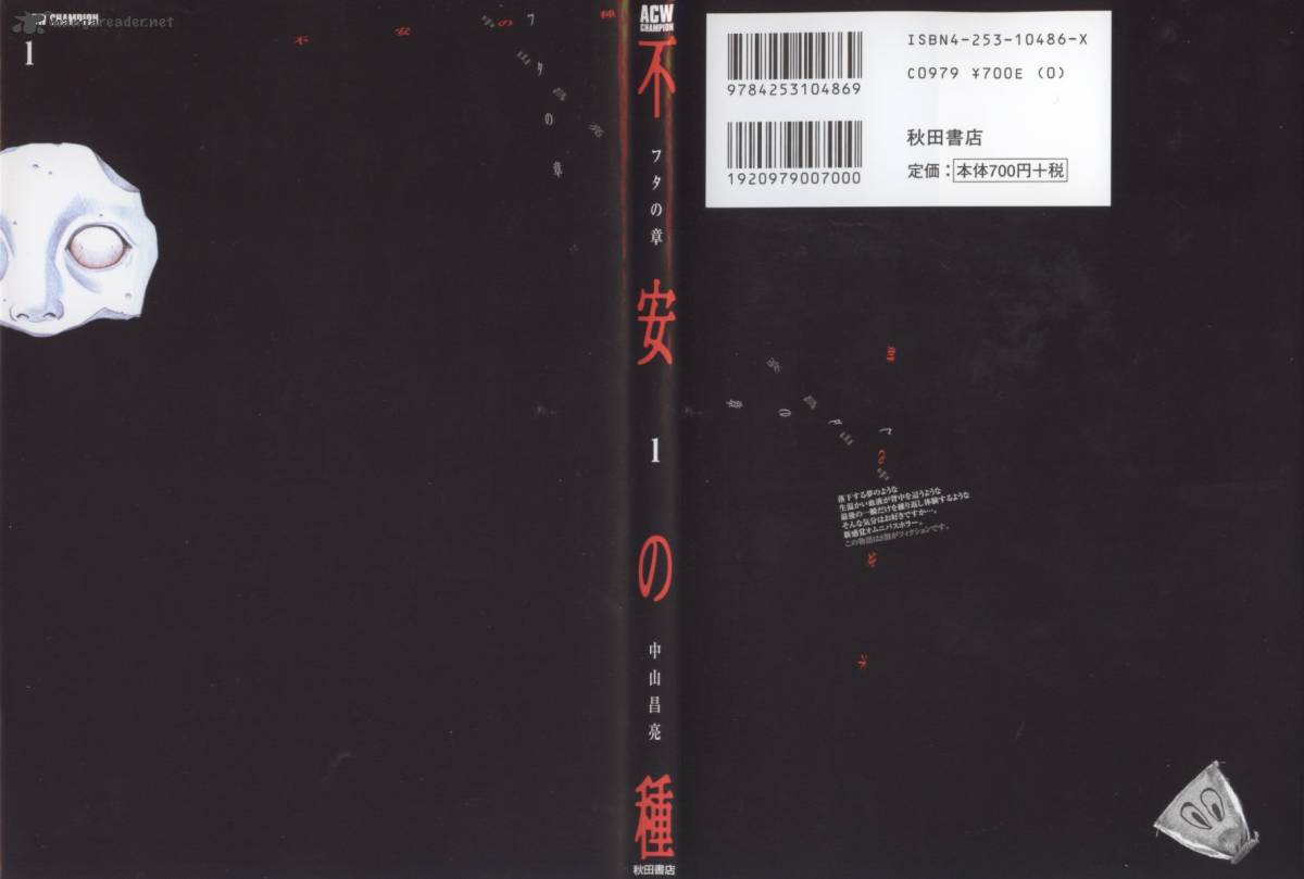 fuan-no-tane-2730635