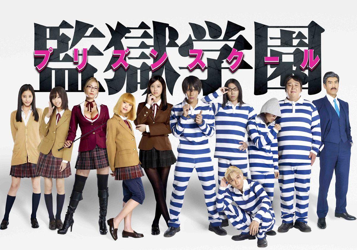 prison-school-live-action-large