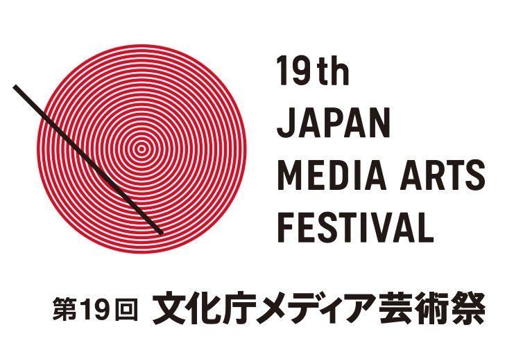 19 Japan Media Arts Festival