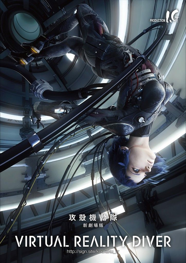 Ghost in the shell VR Diver