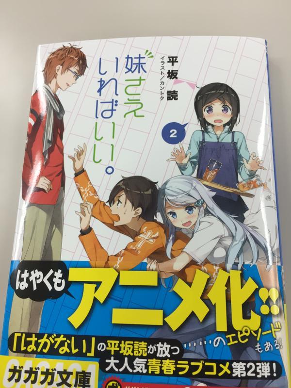 Imouto sae Ireba Ii anuncio anime