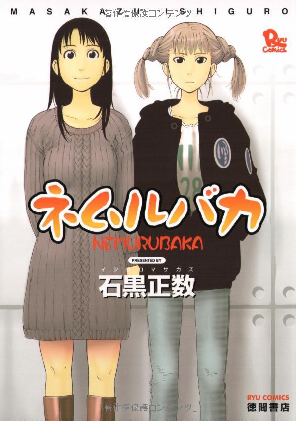 Nemurubaka manga
