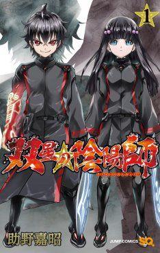 Sōsei no Onmyōji manga 1
