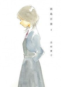 awajima-hyakkei