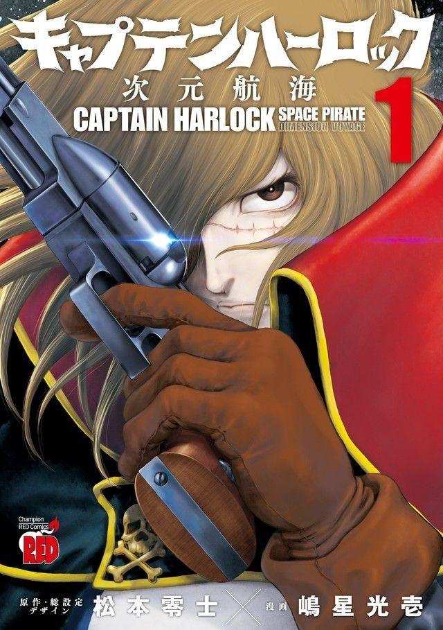 Capitán Harlock: Dimensional Voyage 1