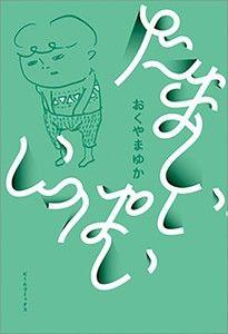 tamashii-ippai