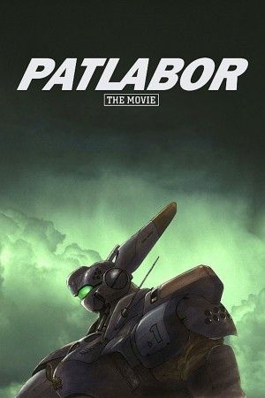Patlabor: La película DVD