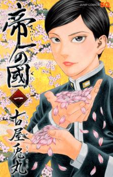 Teiichi no Kuni