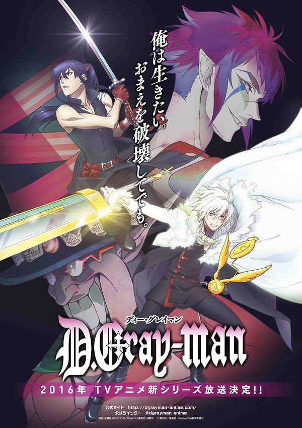 D-gray-man new anime