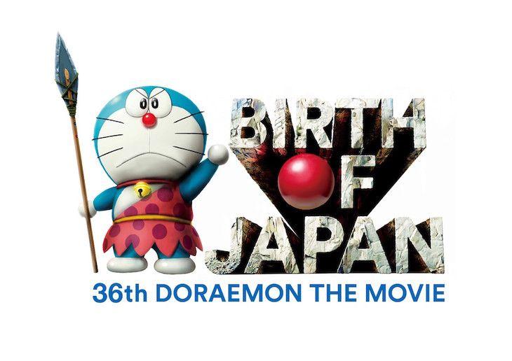 Doraemon Shin Nobita no Nihon Tanjo logo