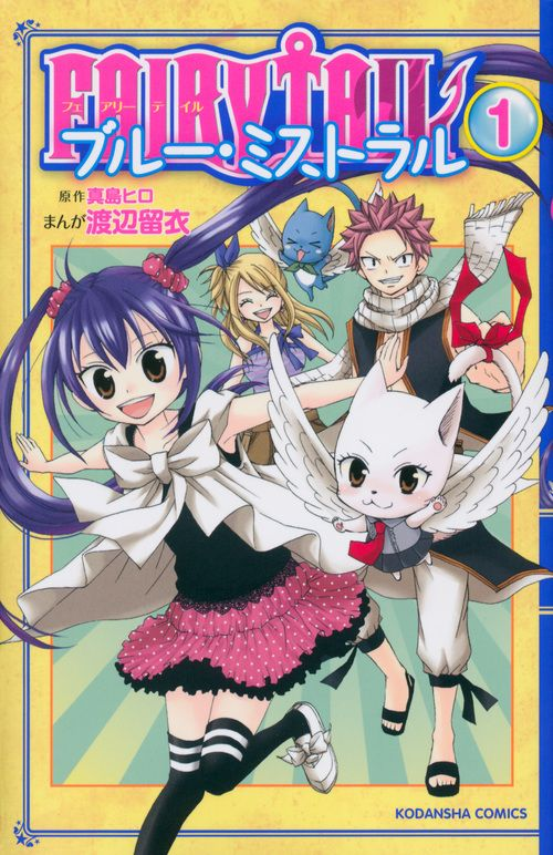 Fairy Tail Blue Mistral manga