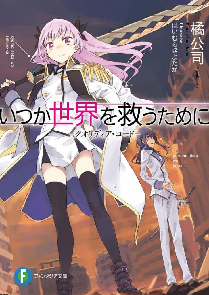 Qualidea Code novel 2