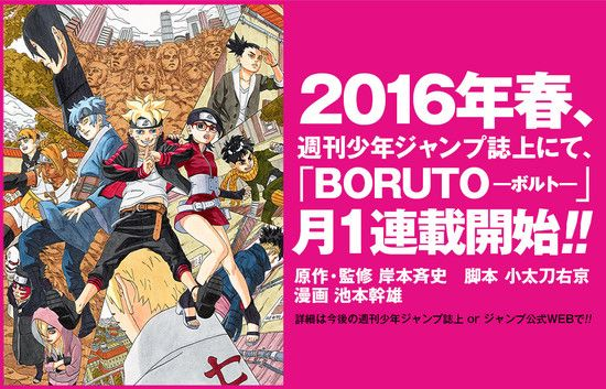 generation-naruto-manga