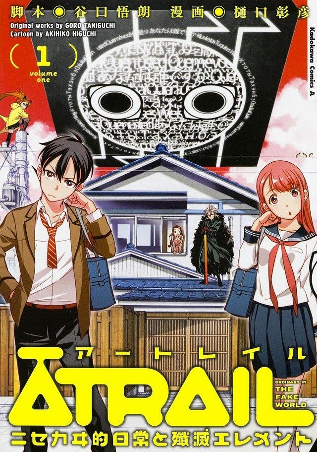 Atrail manga 1