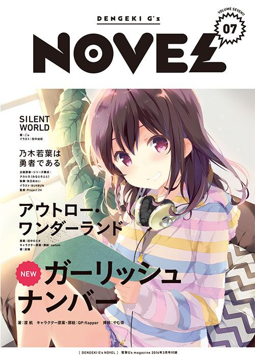 Girlish Number novel