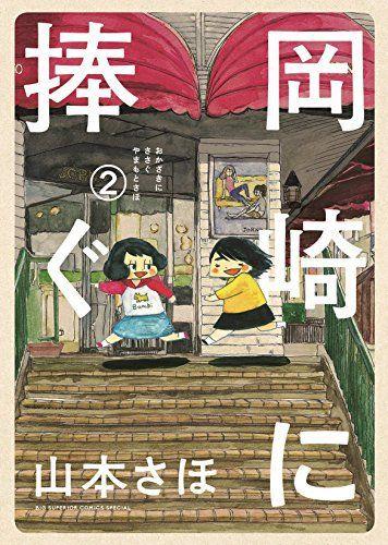 Managa-Taisho-009