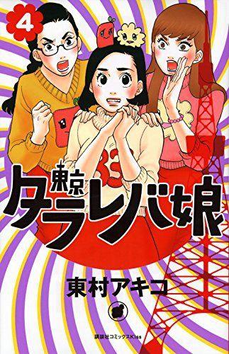 Managa-Taisho-010