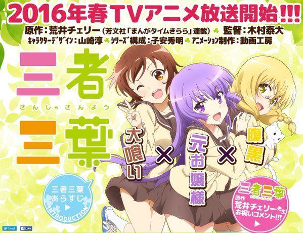 Sansha Sanyo anime Newtype scan