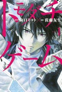 Tomodachi Game 1 jp