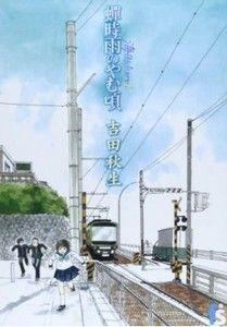 Umimachi Diary manga