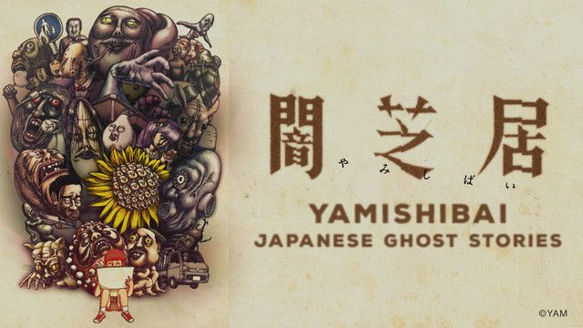 Yamishibai 3