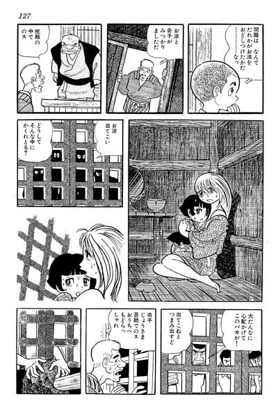 ayako manga scan