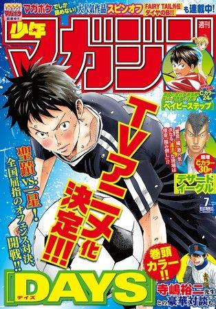 shonen-magazine-7[1]