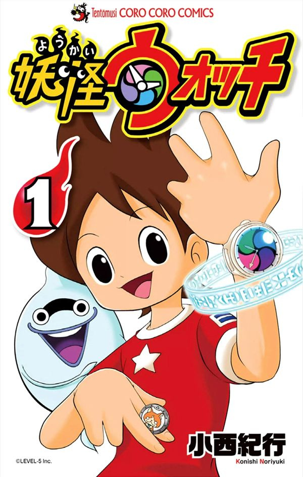 yo-kai watch 1