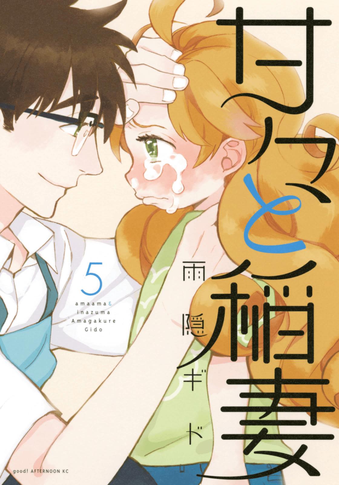 Amaama to Inazuma 5