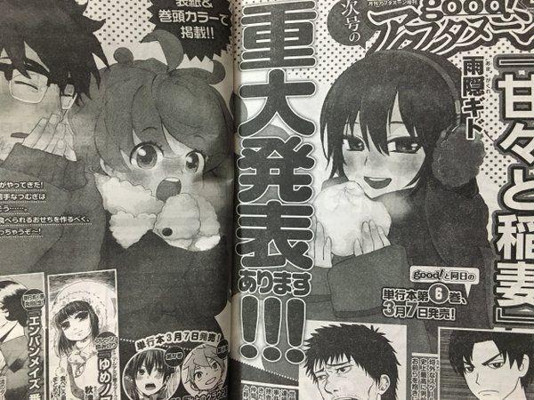 Amaama to Inazuma scan