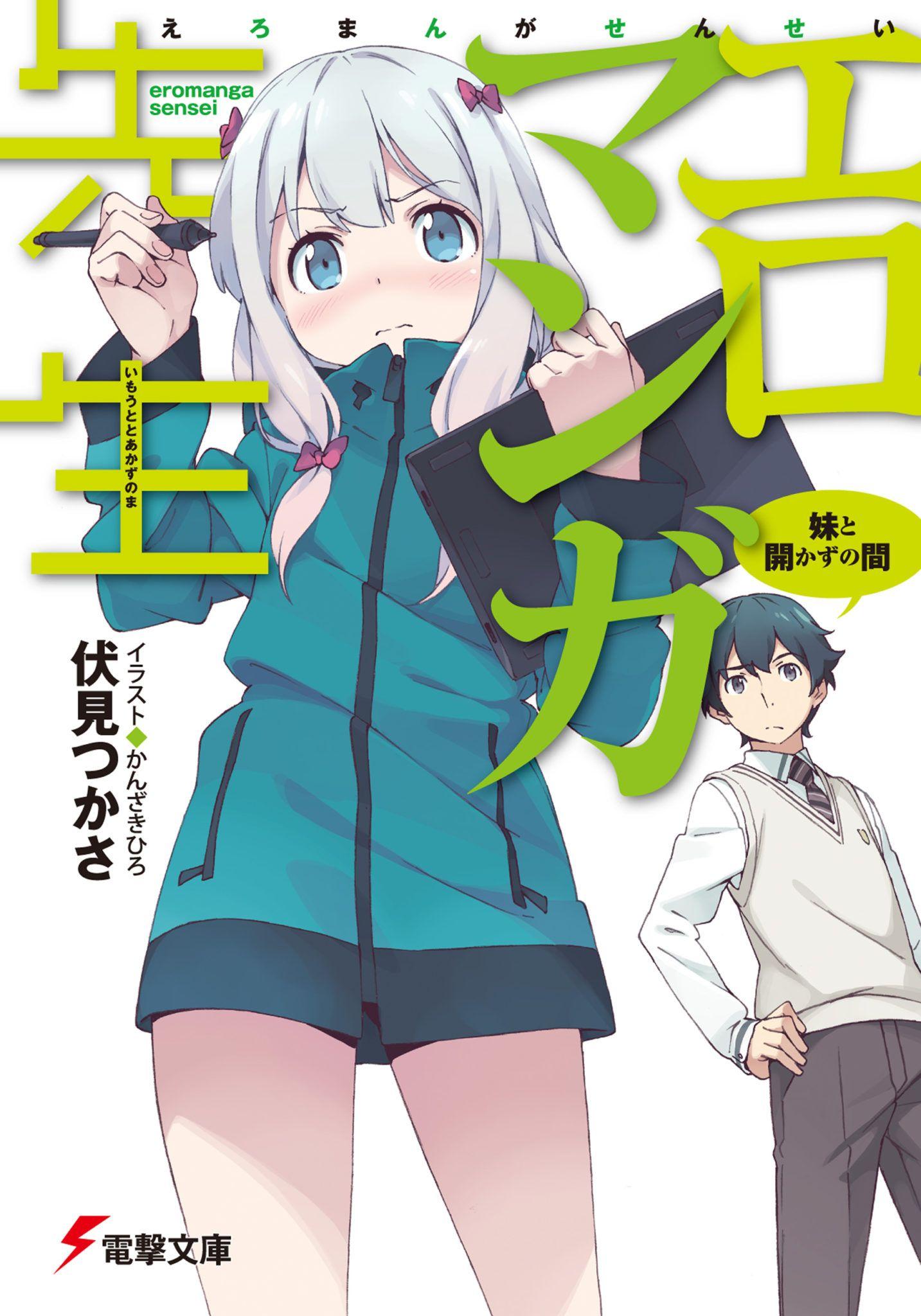 Ero Manga Sensei novel 1