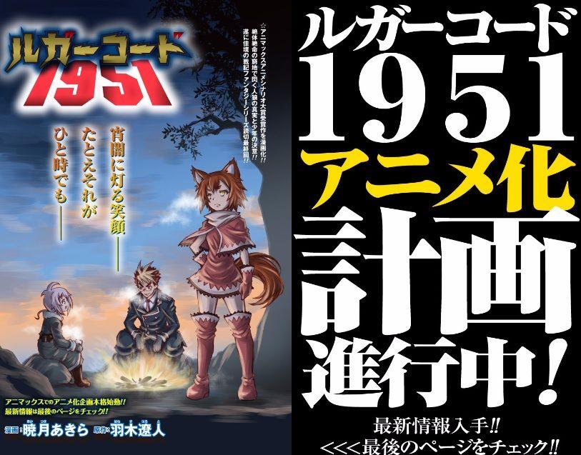 Lugar Code 1951 anime
