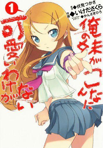 Orreimo 1 manga jp