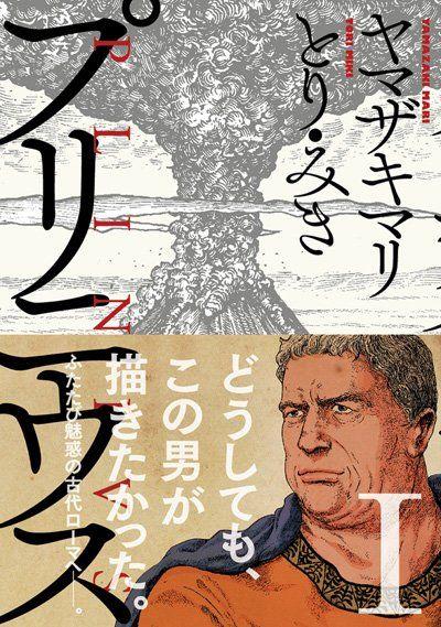 Plinio manga 1