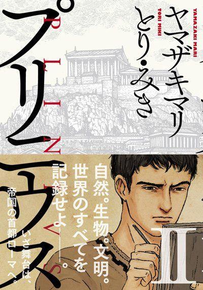 Plinio manga 2