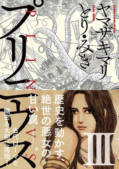 Plinio manga 3