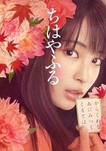chihayafuru-mv[1]
