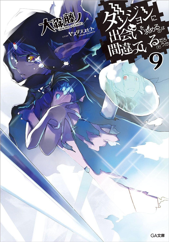 danmachi novel 9